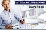 Услуги опытного бухгалтера для ИП и ООО