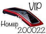 Продам номер 200022