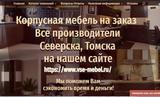 Все производители корпусной мебели на заказ Томска, Северска